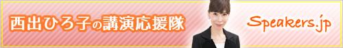 講演依頼のSpeakers.jp|西出ひろ子 講師プロフィール紹介ページ